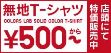 無地Tシャツも販売しております。